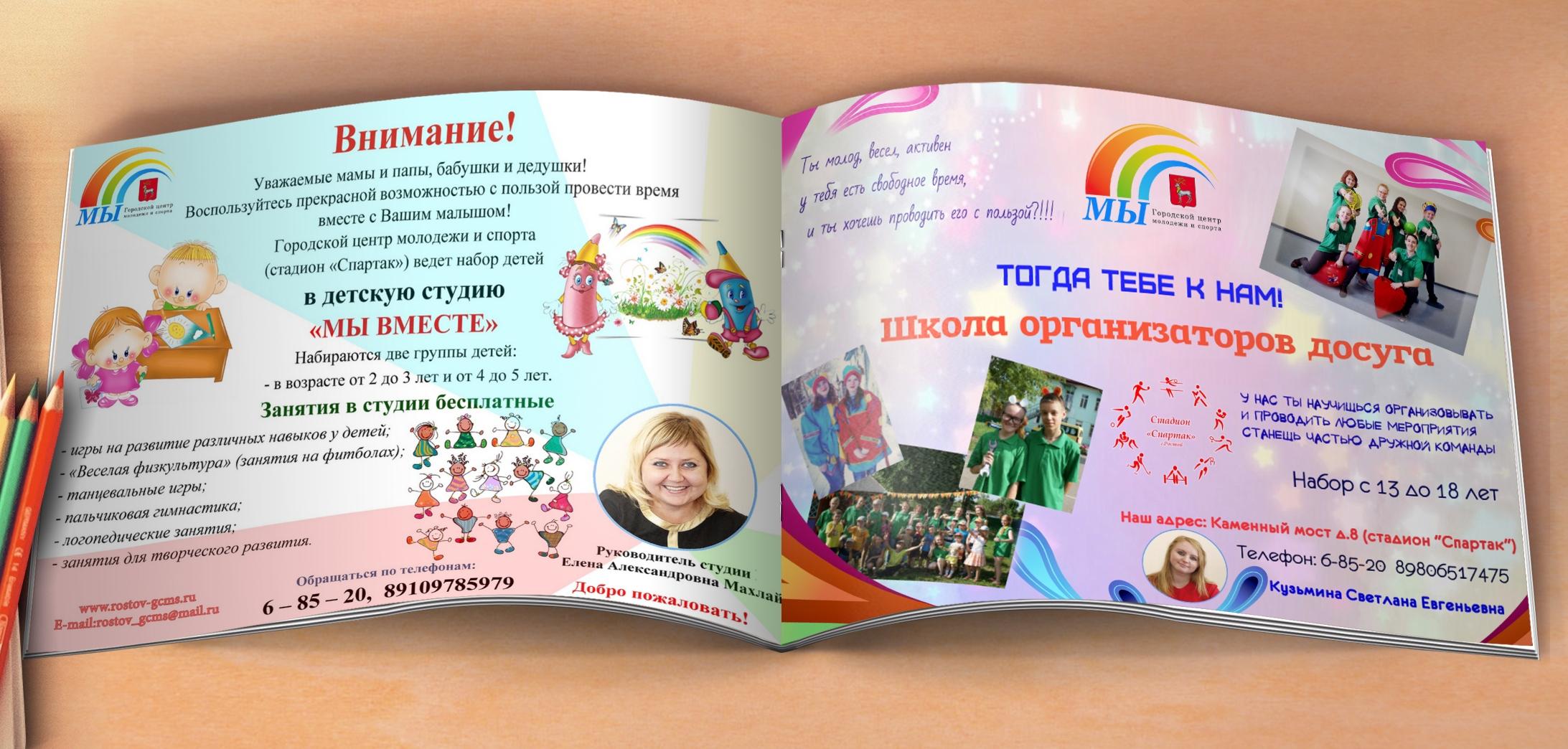 знакомства в г ростове ярославской области