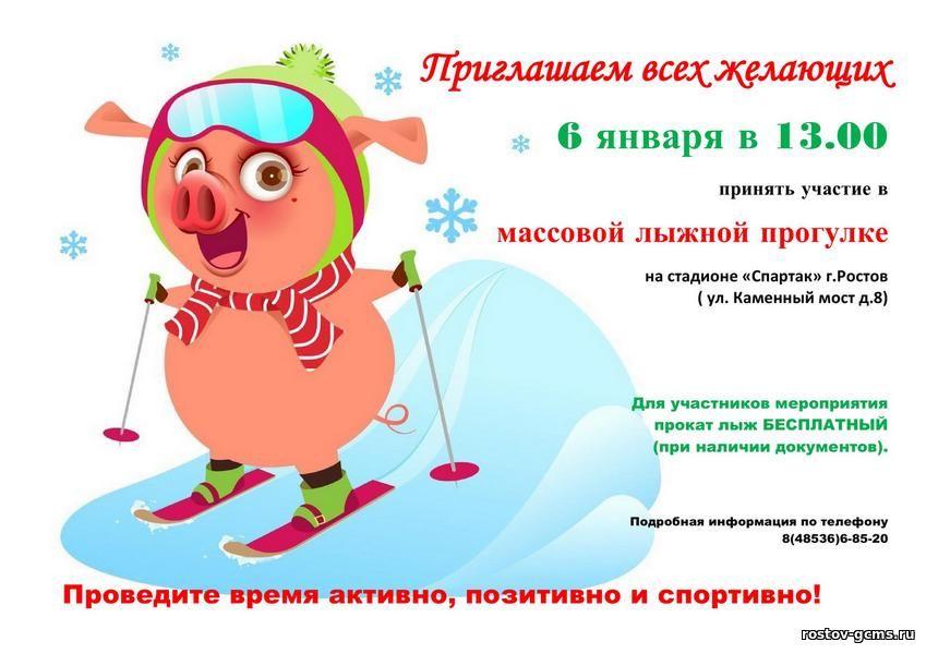 Рождественский лыжный забег
